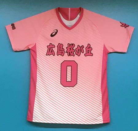 広島桜ケ丘バレーボールユニフォーム