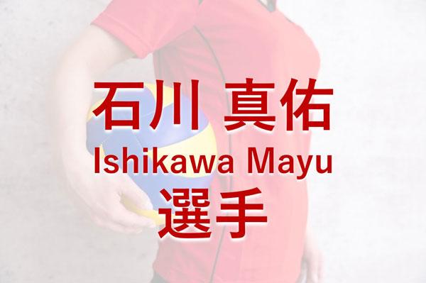 石川真佑,女子バレーボール選手