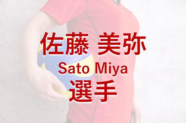佐藤美弥,さとうみや,女子バレーボール選手
