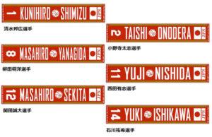 バレーボール男子日本代表,龍神NIPPONのグッズ