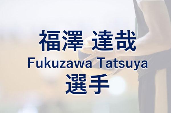福澤達哉,男子バレーボール選手