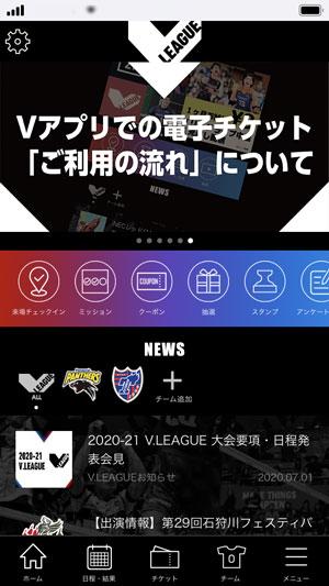 vアプリ,vリーグチケット購入,入手方法