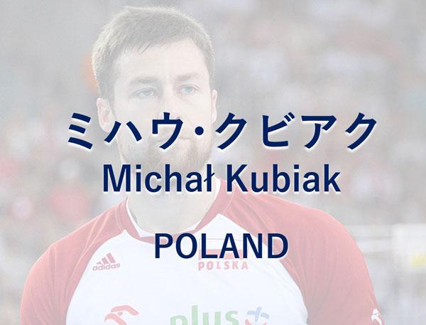 ミハウクビアク,ポーランド,男子バレーボール選手