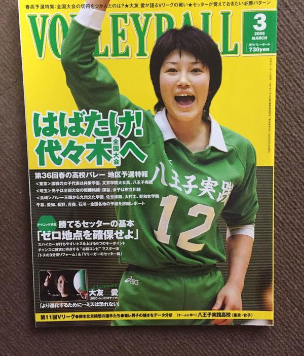 狩野舞子,八王子実践,月刊バレーボール