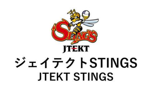 ジェイテクトスティングス,JTEKT STINGS