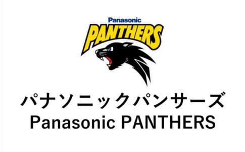 パナソニックパンサーズ,PANASONIC PANTHERS