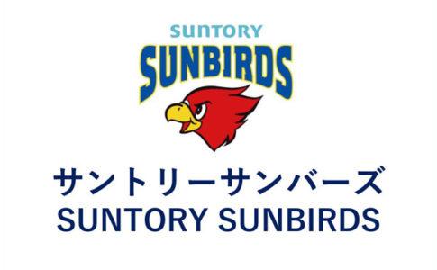 サントリーサンバーズ,SUNTORY SUNBIRDS