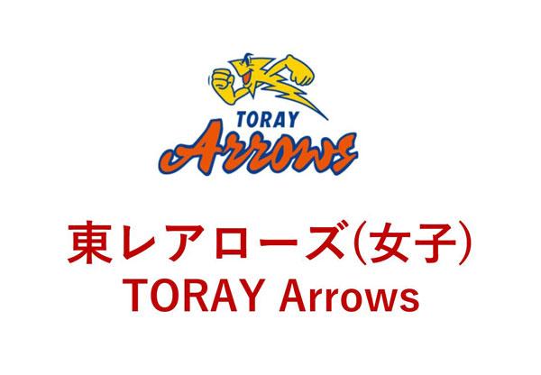 東レアローズ女子, TORAY ARROWS WOMEN