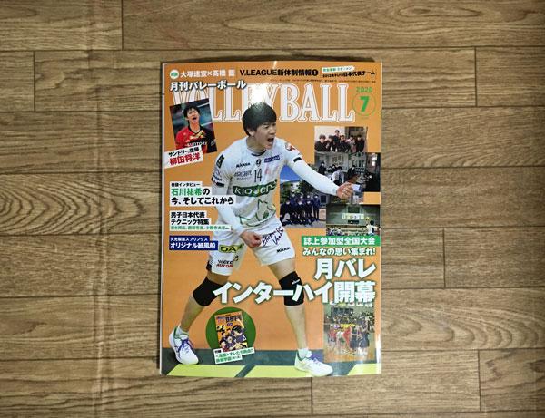 月刊バレーボール2020年7月号