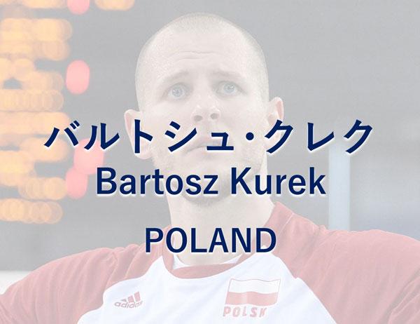 バルトシュクレク,バレーボール選手