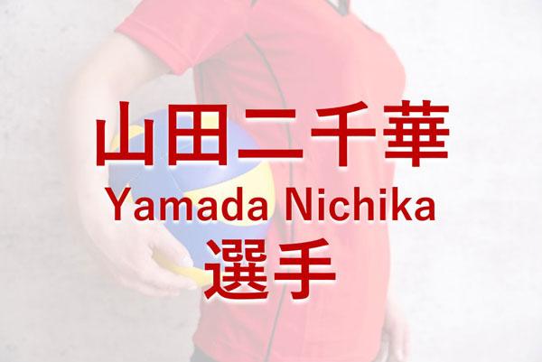 山田二千華,女子バレーボール選手