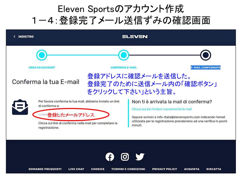 Eleven Sport Italia(イレブンスポーツ)のアカウント作成・会員登録方法
