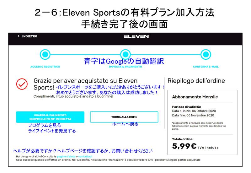 Eleven Sport Italia(イレブンスポーツ)の有料プラン加入方法、登録や入り方