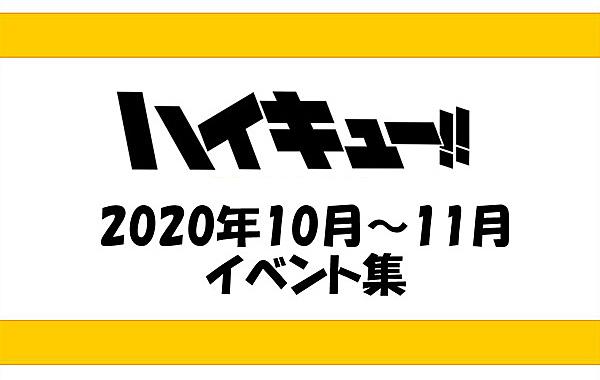 ハイキュー!! イベント