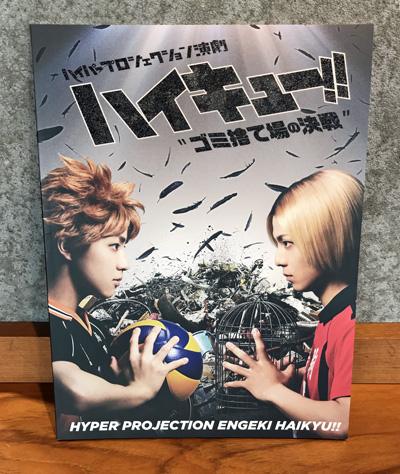 """ハイパープロジェクション演劇「ハイキュー!!」""""ゴミ捨て場の決戦""""パンフレット"""