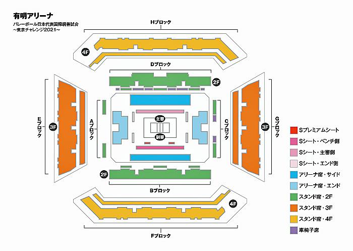 2021年5月バレーボール日本代表・国際親善試合:有明アリーナの座席シート見取図