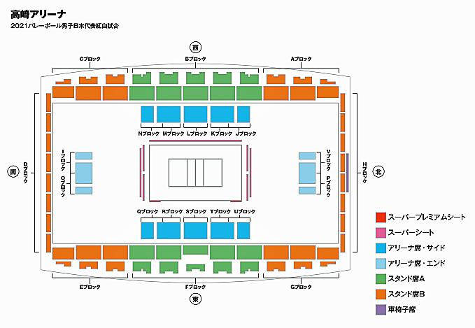 2021年5月バレーボール日本代表・男子紅白戦:高崎アリーナの座席シート見取図
