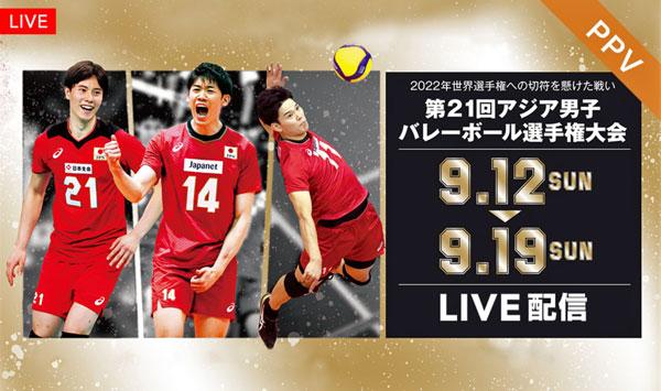 2021年アジア男子バレーボール選手権(アジア大会):生中継・ライブ配信