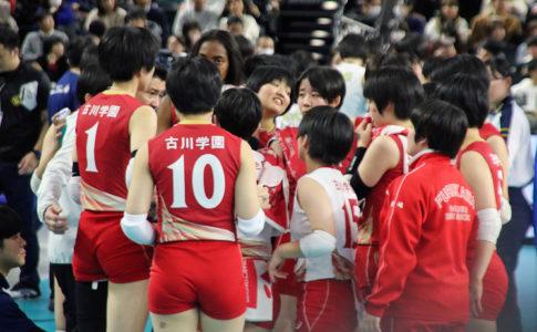 春高バレー女子,古川学園高校/宮城代表